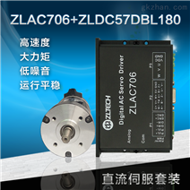 中菱直流伺服套裝電機伺服驅動器ZLAC706