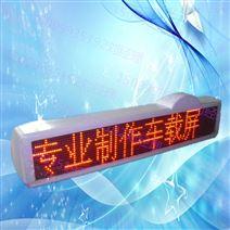 驾校车顶灯出租车车载显示屏led灯图片