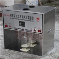 SYZ-A\B\C石英单重\双重\三重亚沸蒸馏水器