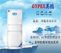 上海三门防爆冰箱
