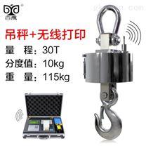 電子吊秤/30吨钢铁冶炼吊秤/無線打印吊磅