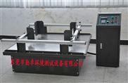 标准振动台机械振动试验机振动测试试验台
