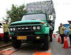 scs100吨便携式汽车衡 可移动汽车称重仪