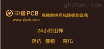 阻抗PCB東莞線路板生產中雷電子PCB快板廠