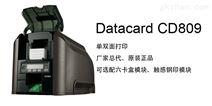 Datacard CD809 单双面热转印证卡打印机