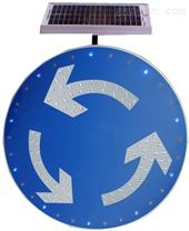 太阳能环岛标志牌