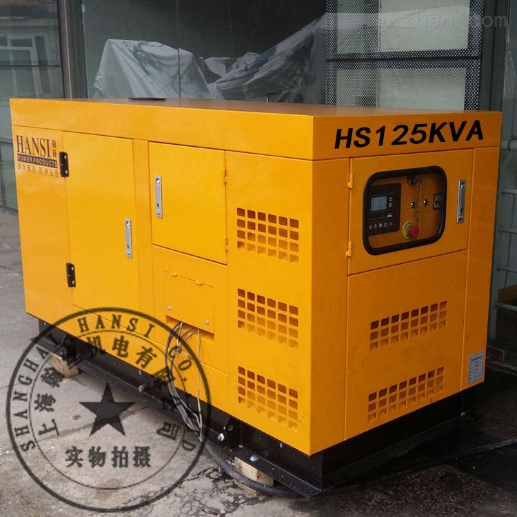 HANSI翰丝HS125KVA柴油发电机