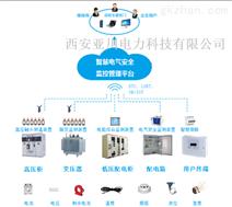 宁夏智慧式高低压电气安全监控管理系统专家