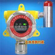 液氨罐区氨气气体报警器