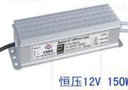 厂家生产12V开关电源|恒压150W防水IP67