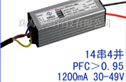 1.2A49V恒流电源14串4并LED路灯驱动电源