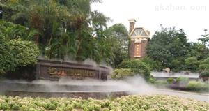 園林人造霧