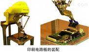装配机器人应用(主板)