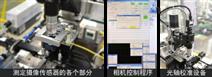 機器視覺檢測項目實施流程
