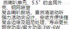 库号:M407322 吸顶式扬声器金属吸顶天花喇叭 型号:TE-405