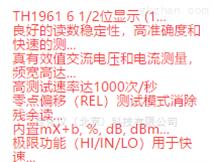 供臺式數字多用表(六位半) 型號:TH1962