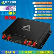 5网口|4G路由器|4G工业路由|4G路由|eSiM
