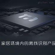 YQ1208 语音识别芯片