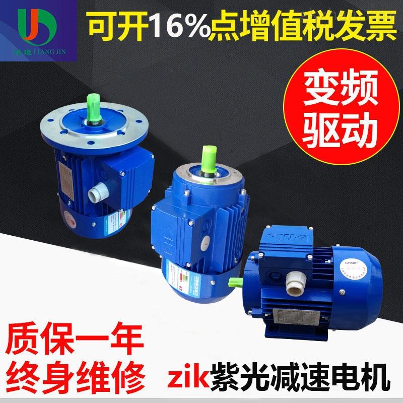 紫光减速机,中研紫光电机厂家