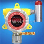 固定式乙酸报警器,可燃气体探测仪