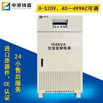 150KVA交流变频电源厂家定制