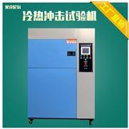 两箱式冷热冲击试验箱东莞厂家现货供应