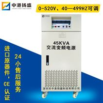 多功能变频电源大功率45KVA厂家直销