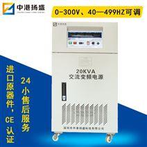 三进三20KW交流变频电源厂家