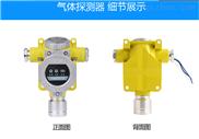 化工厂氨气报警器 陕西氨气泄露探测器 品牌直销