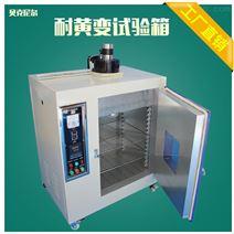 UV耐黄变老化试验箱东莞厂家现货供应