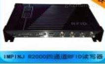 Impinj R2000四通道RFID读写器