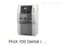 ProX 100 Dental(牙科)3D打印机