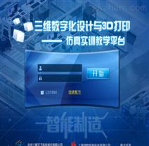 Win3DE三维数字化设计与3D打印实训教学系统