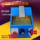 漆膜鲜映性测定仪