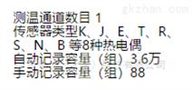 温度记录仪 m367369
