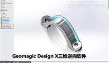 Geomagic Design X3D逆向软件