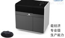 3D打印机ProJet® MJP 2500 WAX