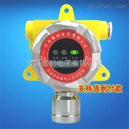 工业罐区液化气泄漏报警器,气体报警器