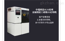 SLM系列3d打印机