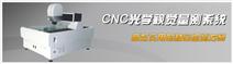 CNC光学视觉量测系统