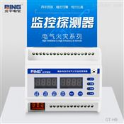 BING特价供应XWS-D电气火灾监控探测器