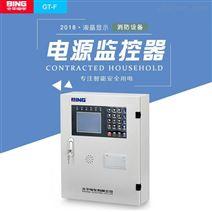 買HS-V500I消防設備監控找北平電氣