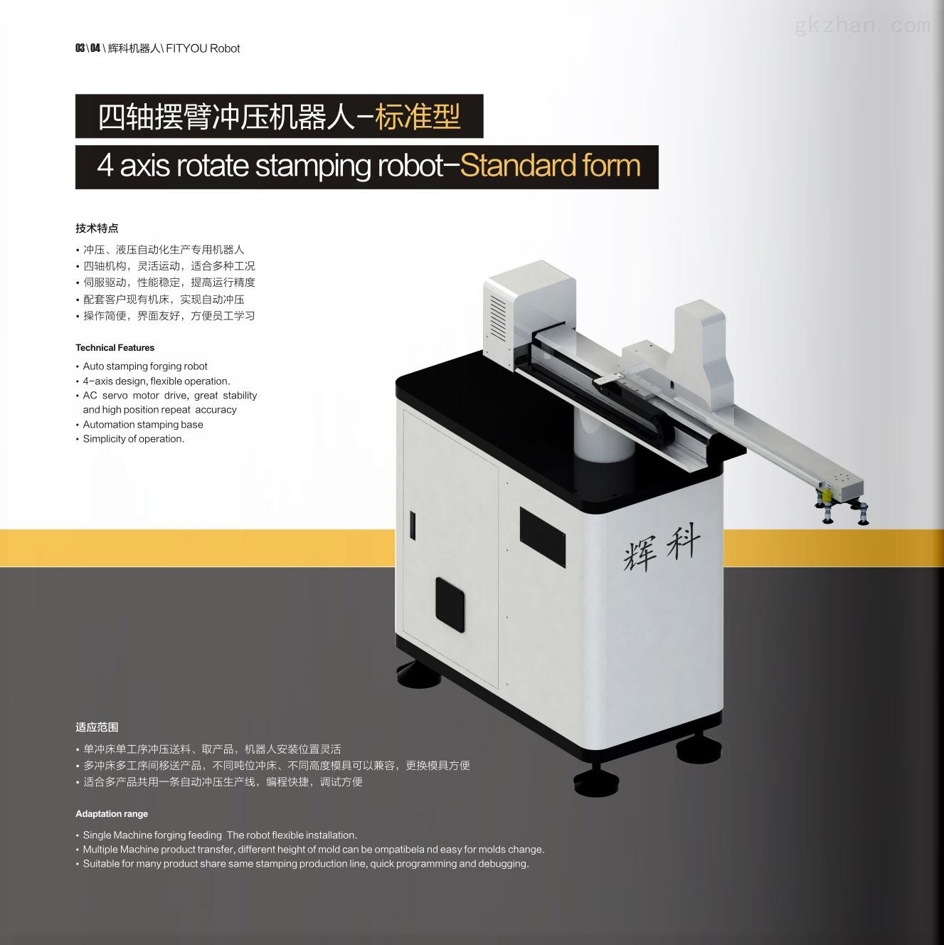 四轴摆臂冲压机器人,,辉科自动化设备