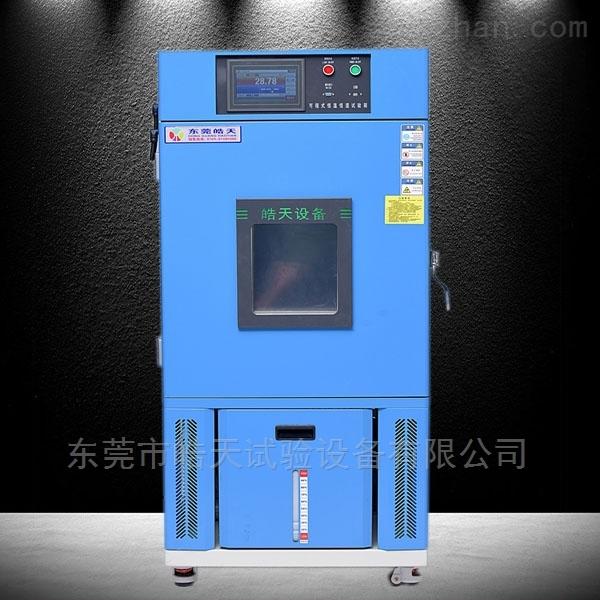 高低温试验箱150升标准版蓝色