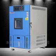 高低温试验箱150升标?#21450;?#34013;色 皓天设备