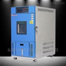 高低温试验箱150升标准版蓝色 皓天设备
