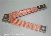 铜编织带软连接亮科专业加工生产