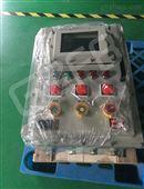 BXMD防爆配电箱 立式防爆操作箱强烈推荐