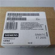 西门子ET200S电源模块6ES7138-4CA01-0AA0