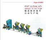 轴承保持器全自动生产线,轴承自动化设备